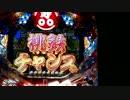 【パチンコ実機】CRスーパー海物語IN JAPAN その15(桃鉄・中国地方編)