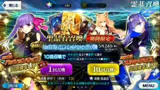 【FGO】Fate/EXTRA CCCイベント開幕 ピックアップ召喚?連(前編)