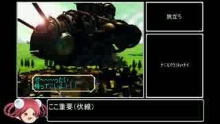 【サガフロ】初期技術で最少戦闘回数クリ