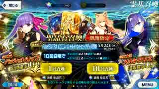 【FGO】Fate/EXTRA CCCイベント開幕 ピックアップ召喚?連(後編)