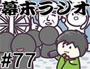 [会員専用]幕末ラジオ 第七十七回(ユーチューバー西郷Ⅲ)