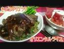 【初心者向け】ゆっくりれいむのきょうの料理 オリエンタルライス