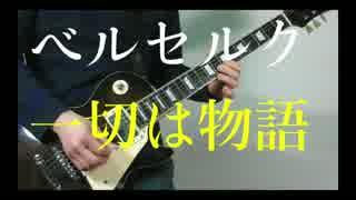 ベルセルク2期ED『一切は物語』ギターインスト弾いてみた