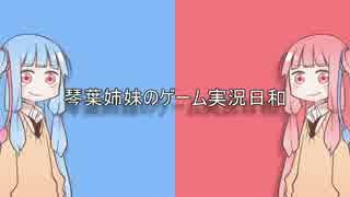 【VOICEROID劇場】琴葉ヘイブン初号機【琴
