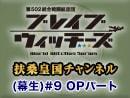 【その1】広報活動(生)#9 オープニング