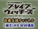 【その2】広報活動(生)#9 ワールドウィ