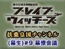 【その3】広報活動(生)#9 幕僚会議パート