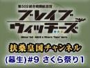 【その4】広報活動(生)#9 さくら祭りレ