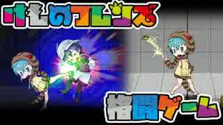 けものフレンズ格闘ゲーム制作状況3「ツチ