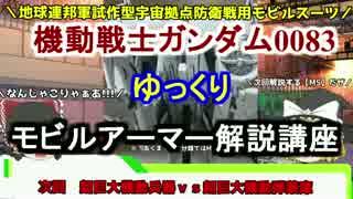 【機動戦士ガンダム0083】ノイエジール 解