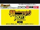 【公式】うんこちゃん 超ニコラジ@ニコニコ超会議2017[DAY1](09:00~10:04)1/3