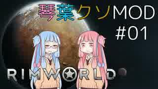 【RimWorld】琴葉クソMOD #01【VOICEROID琴葉茜・葵】