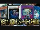 【COTD】封印されし紅蓮のトレジャーVS十二月光HERO【フリー...