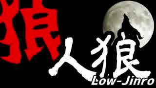 【ゆっくり人狼】狼人狼(5日目)【脳内卓】