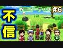 ハッピー4人組でWiiパーティUを初実況【Part6】
