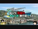 【ゆっくり】クルーズ旅行記 53 Allure of the Seas セントトーマス入港
