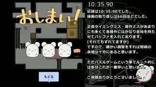 【TAS】ねずみてくてく 10:35.90