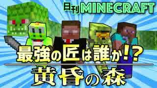 【日刊Minecraft】最強の匠は誰か!?黄昏の森 いざ黄昏へ【4人実況】 thumbnail