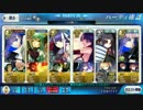 【Fate/Grand Order】CV早見沙織パ 【メルトリリス軸 運用テスト】