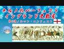 チルノのパーフェクトイングランド史教室【第8講ノルマン征服】