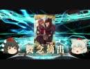 【Fate/grand order】 CCCスペシャルイベントガチャ120連+α【ゆっくり実況】