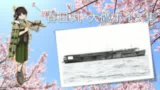 【2017/05/02艦これ春イベ実装】春日丸・