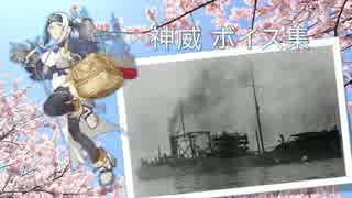 【2017/05/02艦これ春イベ実装】神威 ボイ