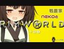戦農家nekoとRimworld+28【ゆっくり+きりたん実況】