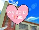 【昭和メドレー9/デレステMAD】ウサミンは「17歳」(ボツMMDミニドラマ付き)