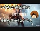 いちたか連合軍のBF1 修羅の国2017春1【ゆっくり実況】