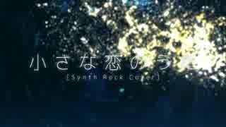小さな恋のうた (Synth Rock Cover)  歌ってみた 【un:c(あんく)】
