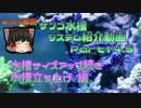 サンゴ水槽 システム紹介動画 Part14.5 水