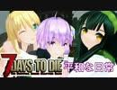 【7 Days To Die】撲殺天使ゆかりの生存戦略 75【結月ゆかり+α】