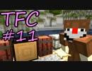 【Minecraft】生きる。#11【TFC実況】