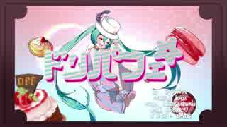 『ドリパフェ☆』を歌ってみた【ヲタみんver.】