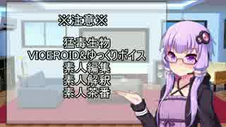 【VOICEROID解説】猛毒生物講座【Part.1】