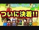 ハッピー4人組でWiiパーティUを初実況【Part7】