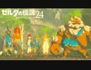 【実況】新たな冒険へ!ゼルダの伝説 ブレスオブザワイルド ぱーと24