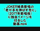JOKER姉貴歌唱の「君が手を伸ばす先に」(2017年歌唱版)に(以下略).mp4