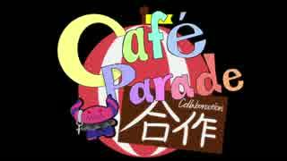 Cafe Parade合作(投稿一周年!)