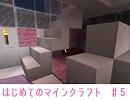 【Minecraft】はじめてのマインクラフト #5【家具を作るの巻...