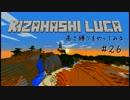 【Minecraft】きざはしるかの高さ縛りをやってみる 第26話【ゆっくり実況】