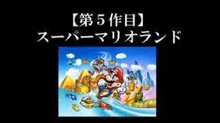 スーパーマリオランド実況 part1【ノンケのマリオゲームツアー】