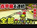せまる赤甲羅4連続!全部かわして1位狙うマリオカート8DX(23)