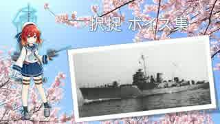 【2017/05/04艦これ春イベ実装】択捉 ボイ