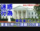 【韓国人が米国で迷惑行為】 請願10万筆でホワイトハウスを脅迫!