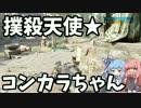 【Forhonor】お姉ちゃんの騎士道備忘録6【VOICEROID+実況】