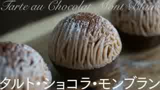 タルト・ショコラ・モンブラン【お菓子作