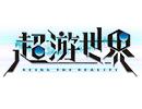 アニメ「超游世界」 第15話