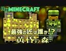 【日刊Minecraft】最強の匠は誰か!?黄昏の森 いざ黄昏へ3日目【4人実況】